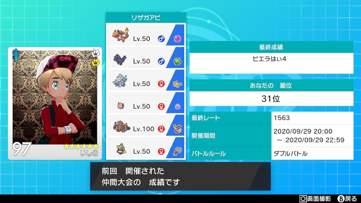 f:id:masuo_sann:20201005032917j:plain