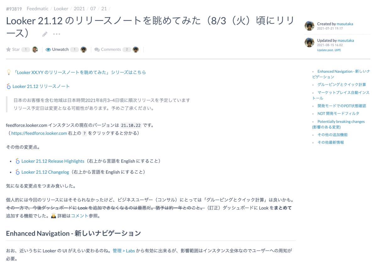 f:id:masutaka26:20210815160438p:plain