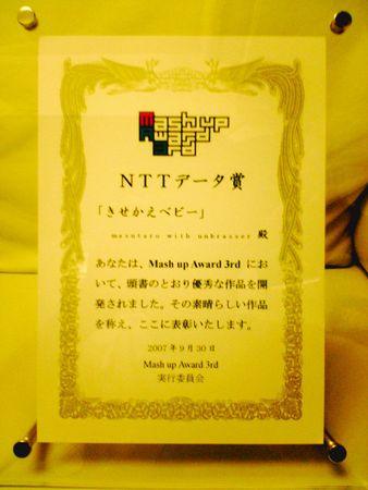 f:id:masutaro:20071004221207j:image