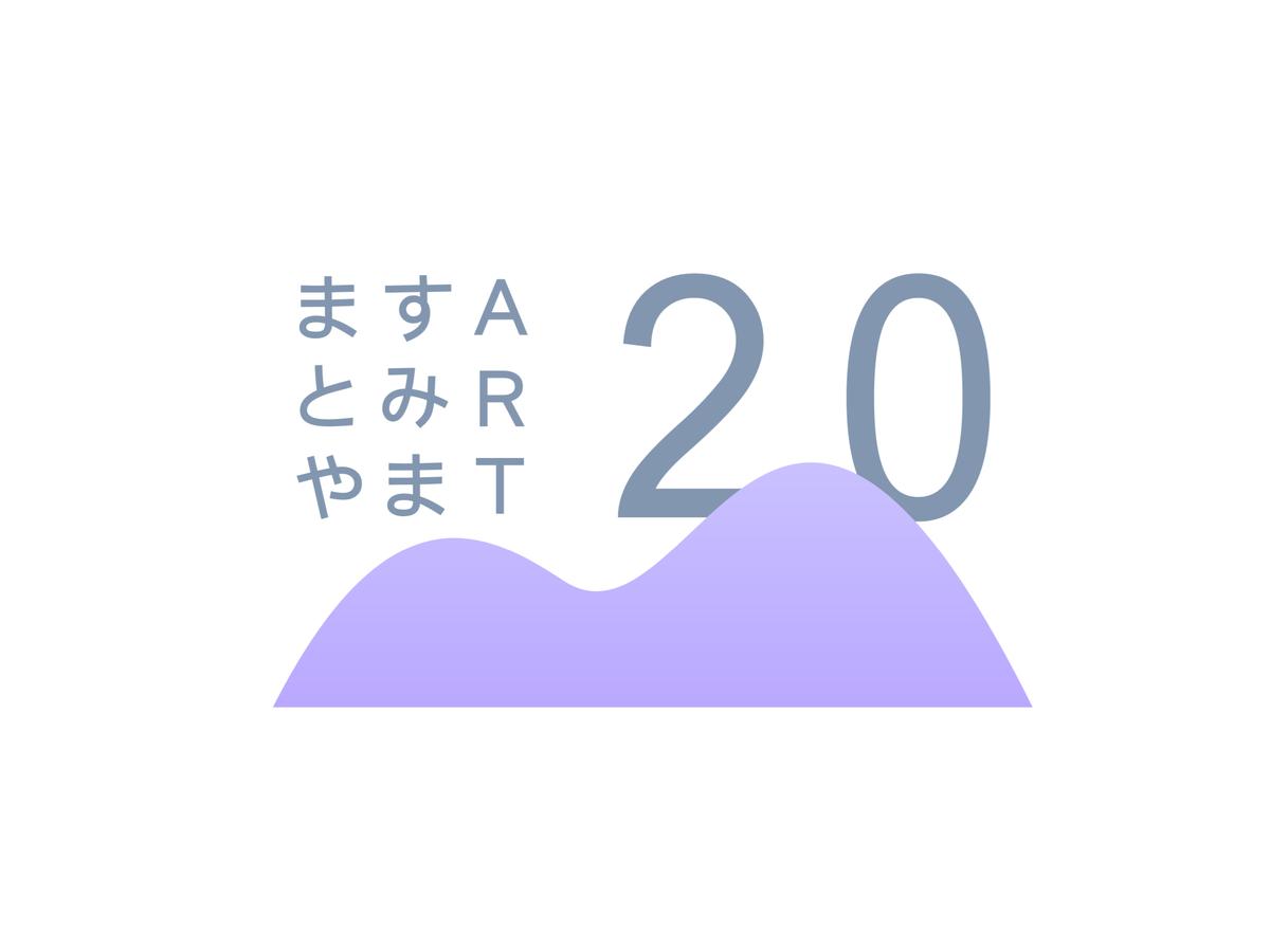 f:id:masutomiyama-art:20200209232705p:plain