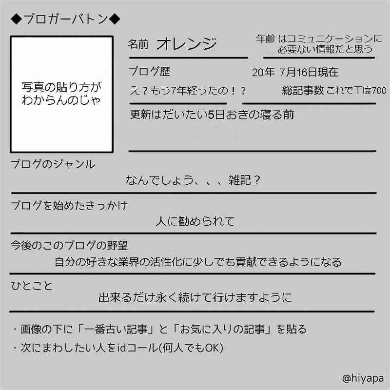 f:id:mata1:20200718171633j:plain