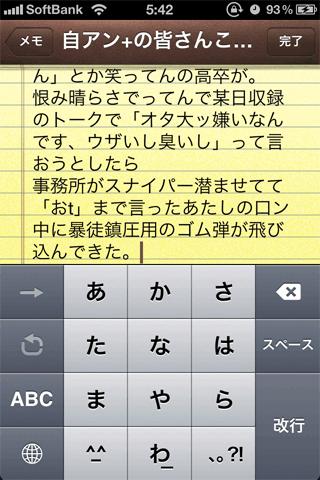 iPhone | メモ帳