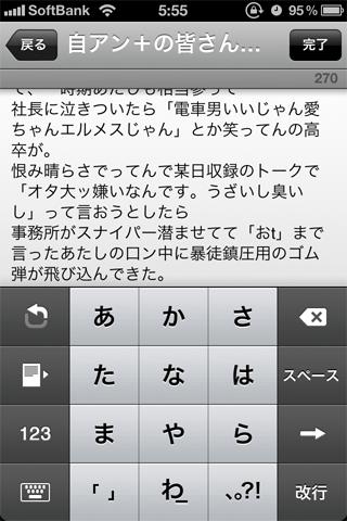 iPhone | ATOK Pad