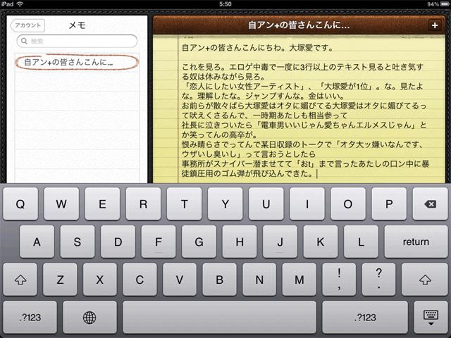 iPad | メモ帳