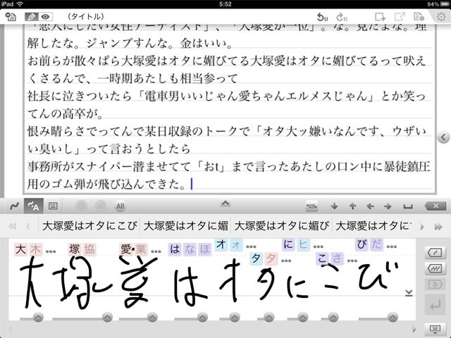 iPad | 7notes
