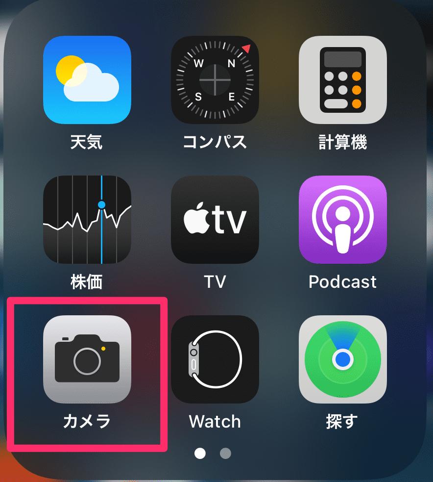 iPhoneのデフォルトカメラアプリ:
