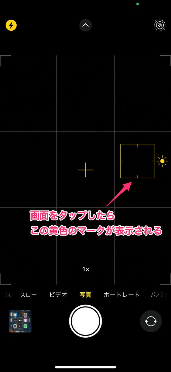 iPhoneのデフォルトカメラ操作: