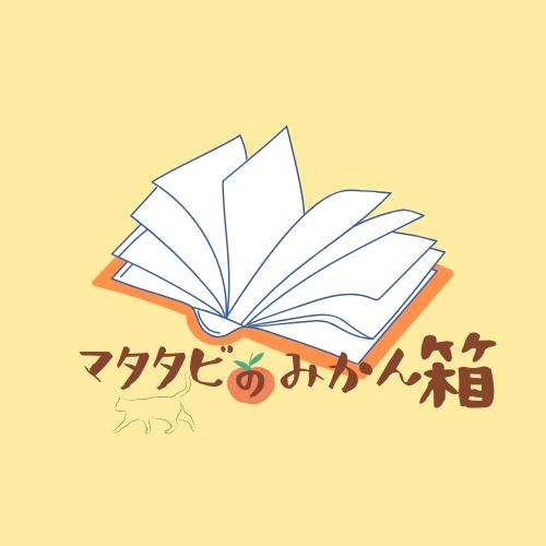 f:id:matatabi6785:20201123101238p:plain