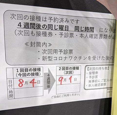 f:id:matatabi_ux:20210804203050j:plain