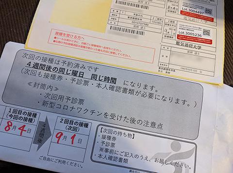 f:id:matatabi_ux:20210901174946j:plain