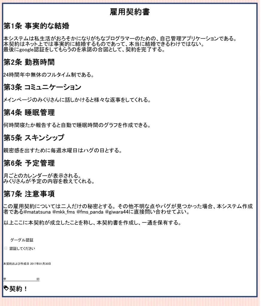 f:id:matatsuna:20170130203135j:plain