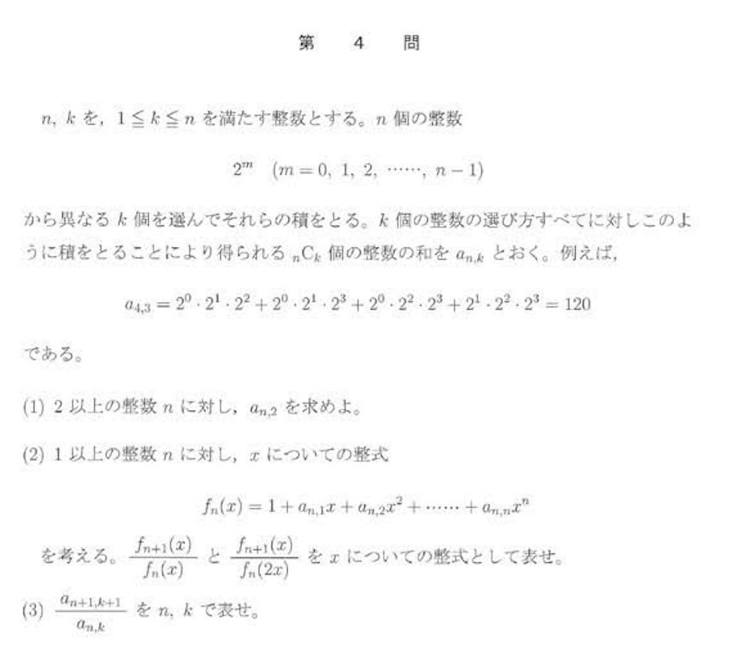 f:id:math-cat:20200421185727j:image