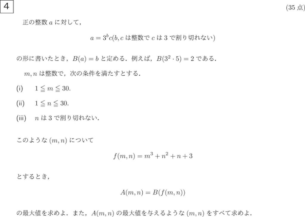 f:id:math-cat:20200421191236p:image