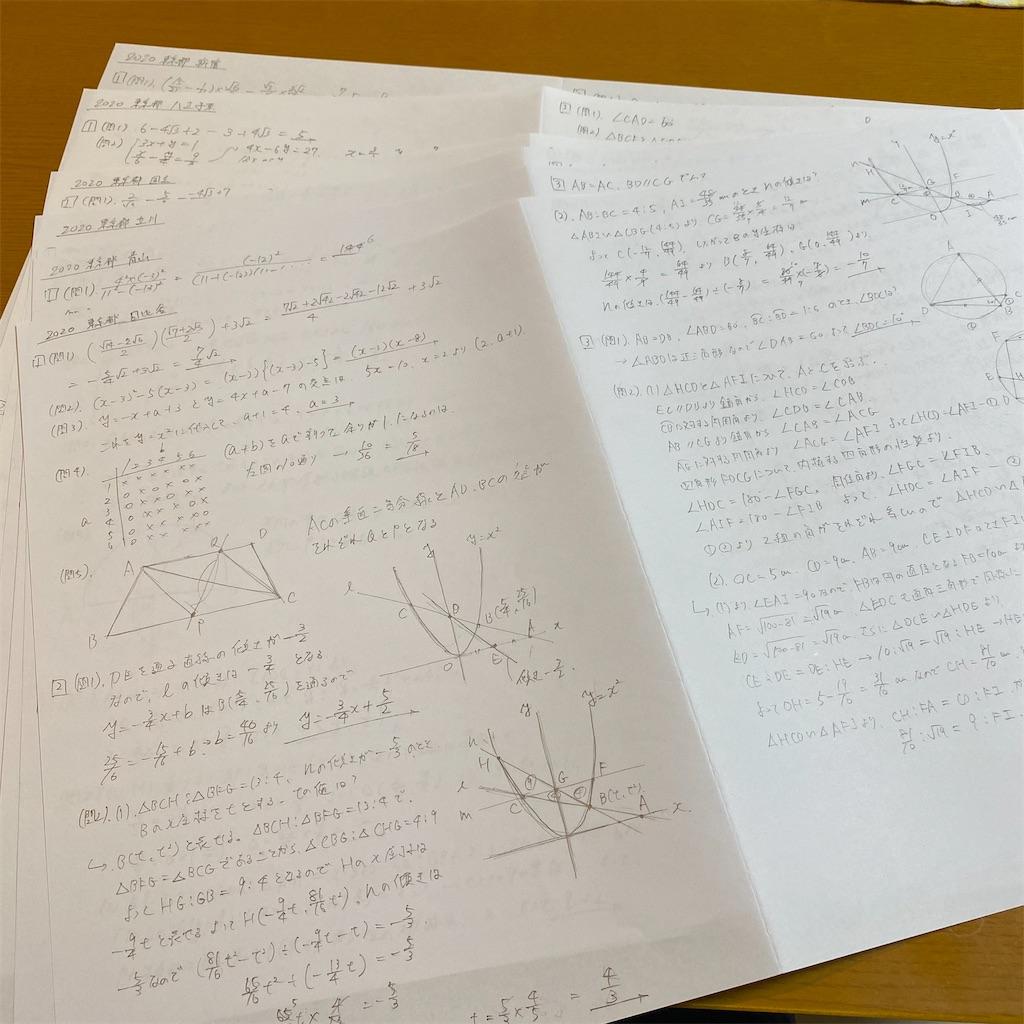f:id:math-teacher-asuka:20200916024904j:image