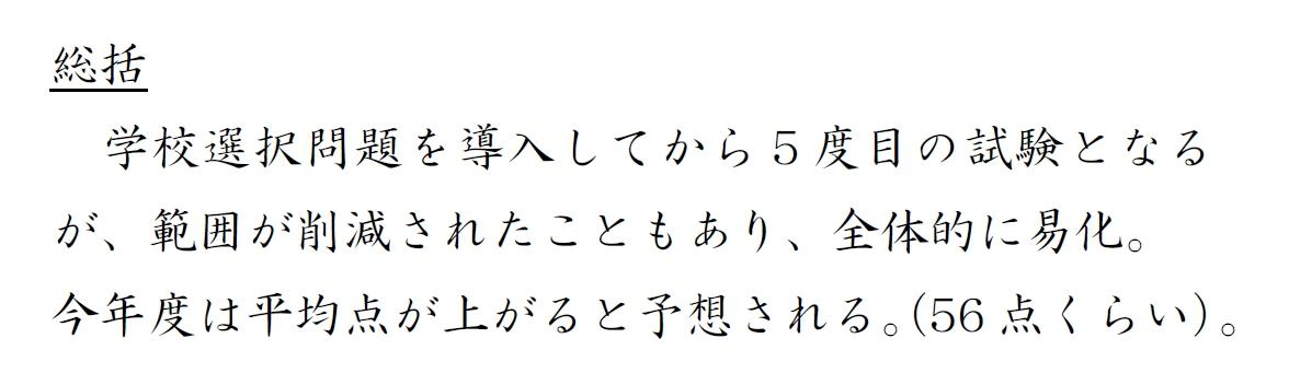 f:id:math-teacher-asuka:20210425235324j:plain