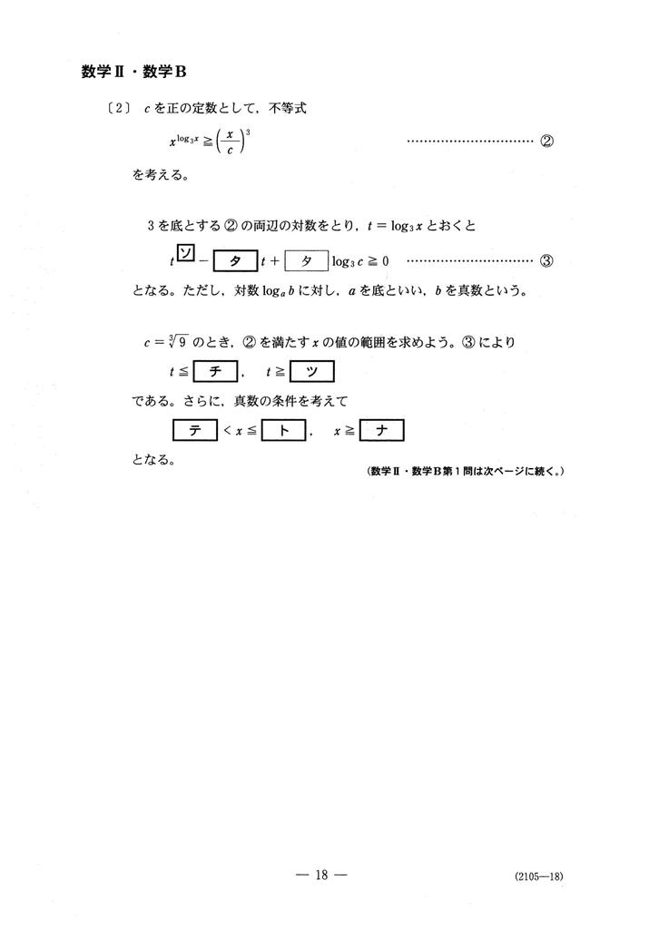 f:id:mathbanker:20181009220804j:plain