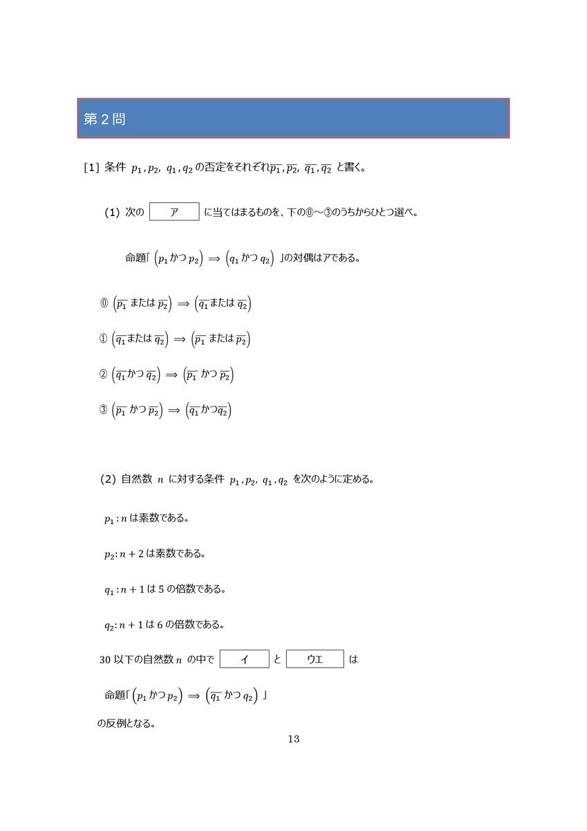f:id:mathbanker:20200511232049j:plain