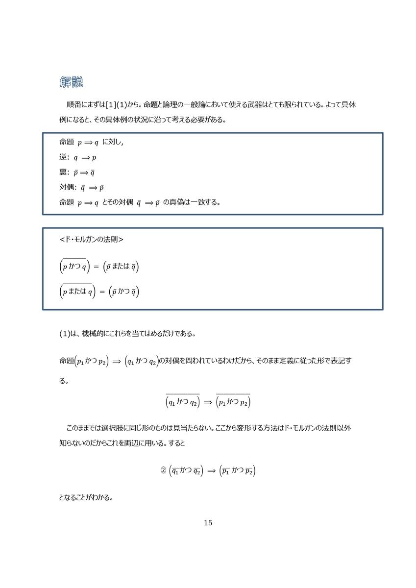 f:id:mathbanker:20200511232455j:plain