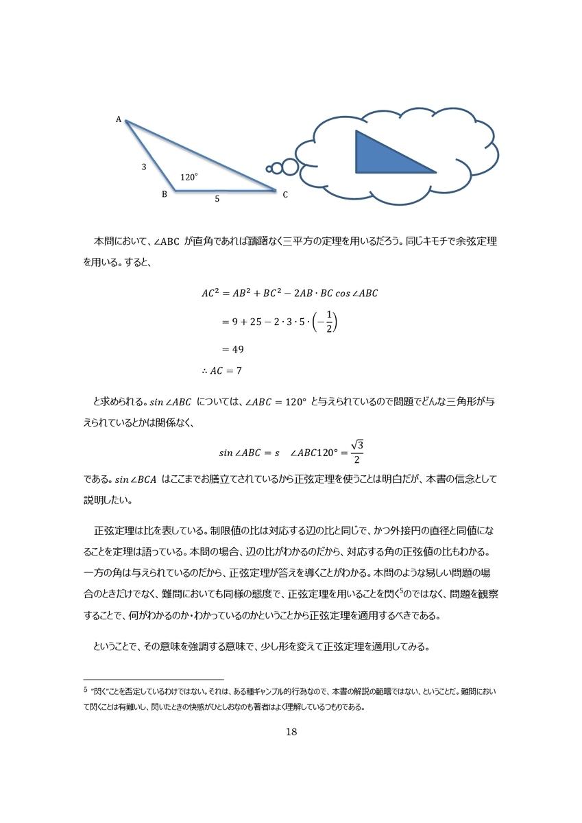 f:id:mathbanker:20200511232641j:plain