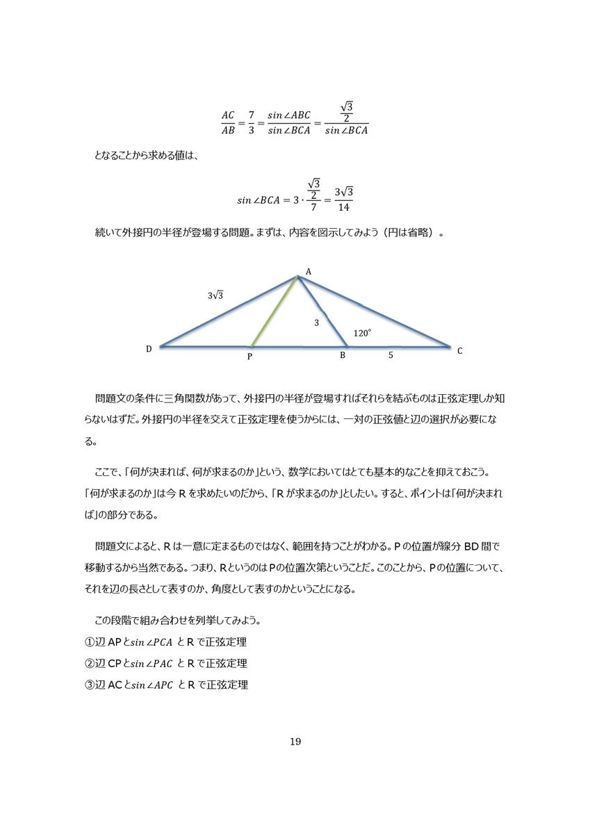 f:id:mathbanker:20200511232702j:plain