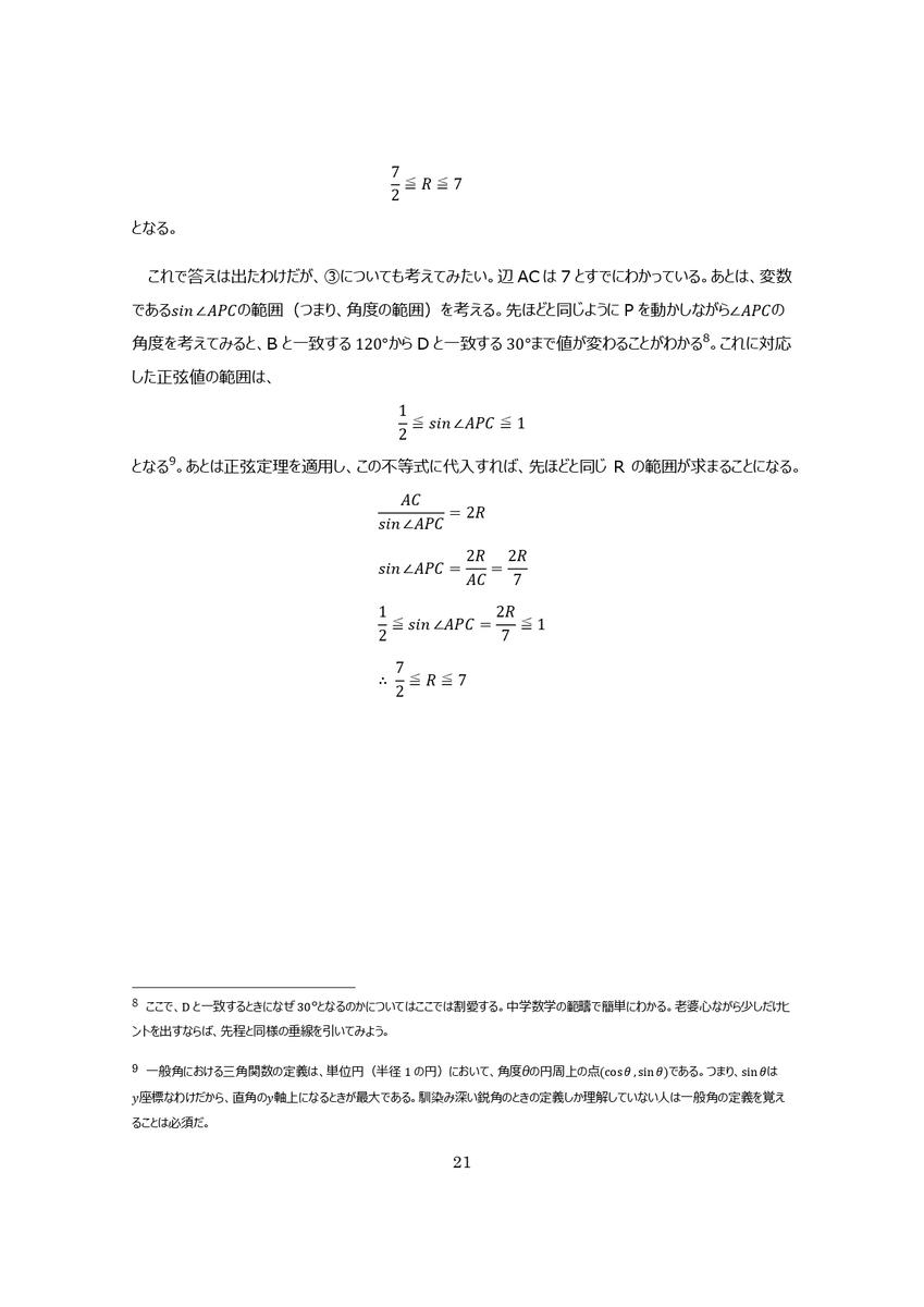 f:id:mathbanker:20200511232723j:plain