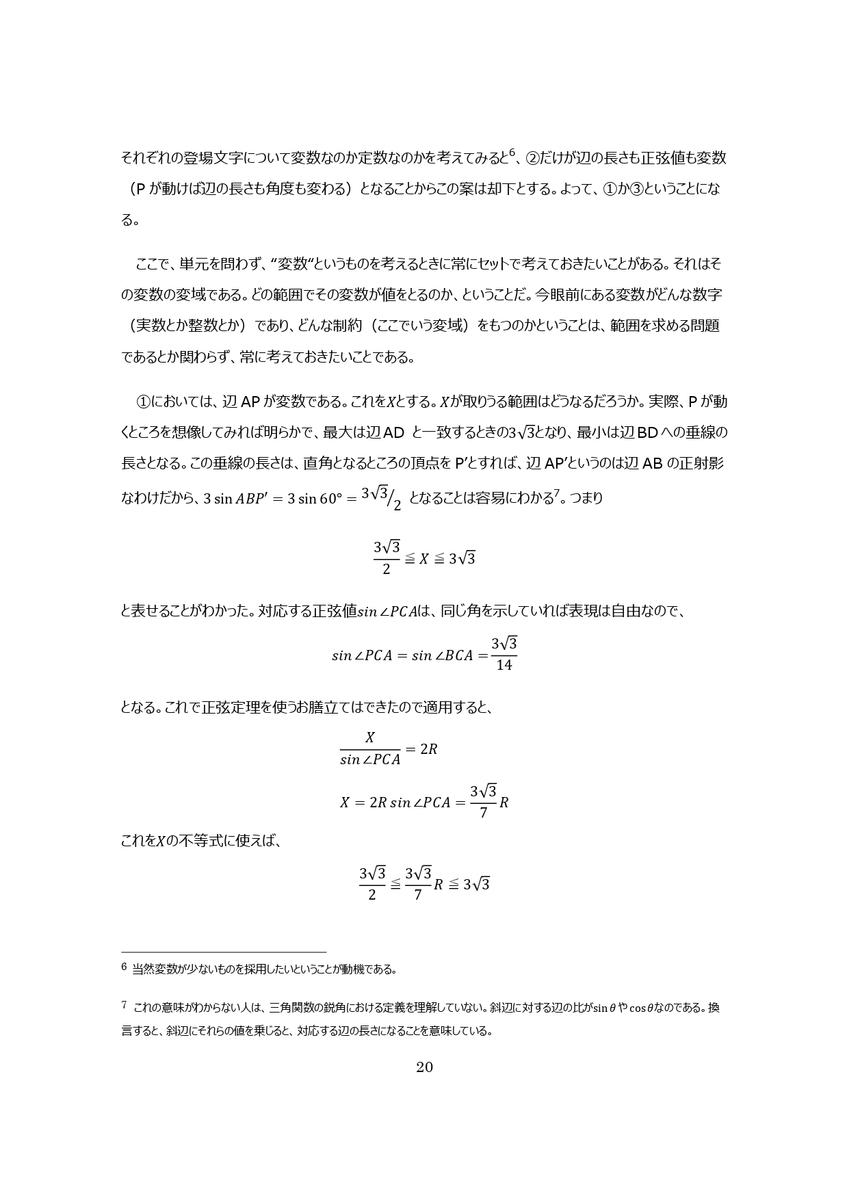 f:id:mathbanker:20200511232752j:plain