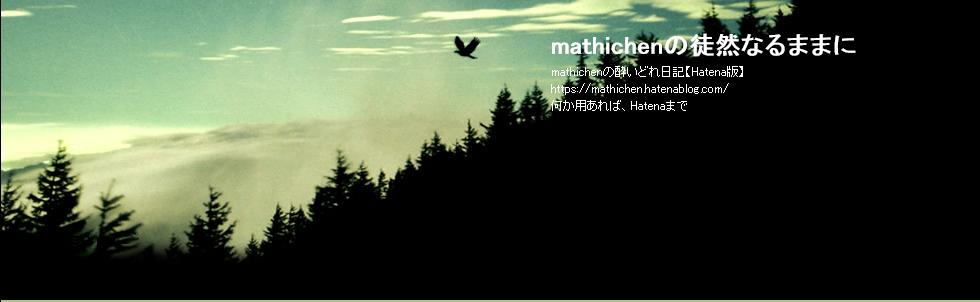 f:id:mathichen:20210918142510p:plain