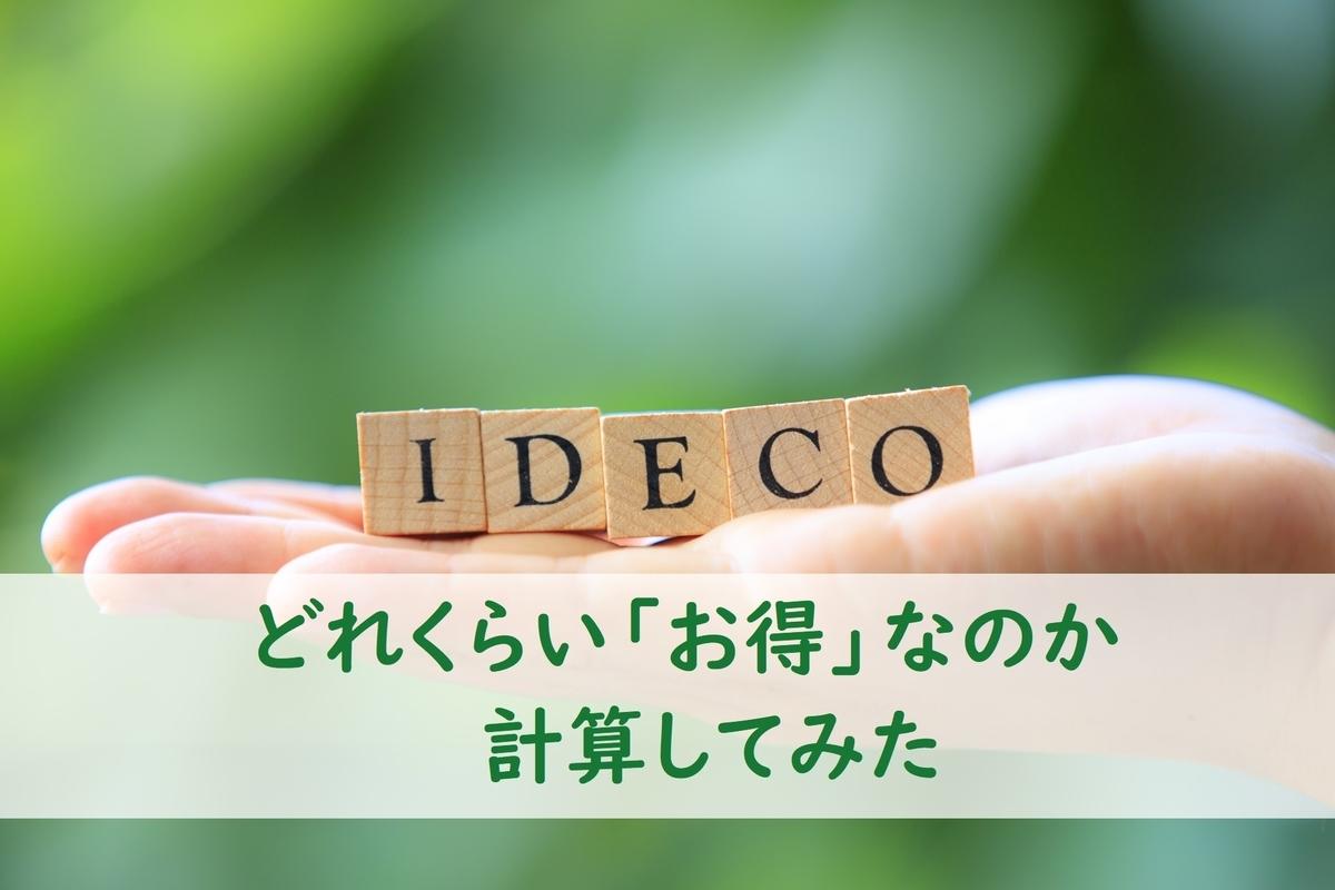iDeCo画像