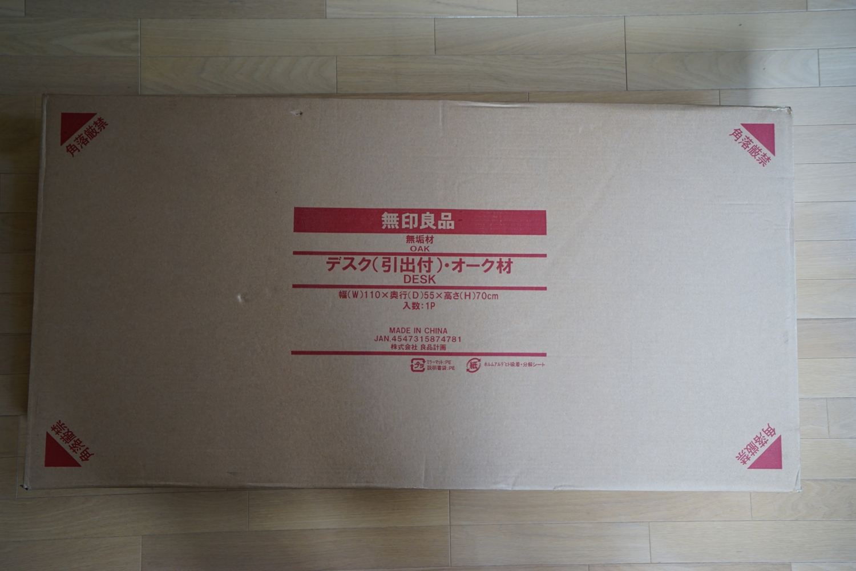 デスク・オーク材の箱
