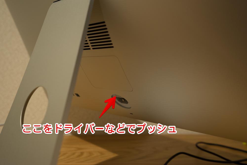 iMacのメモリをアップグレードする