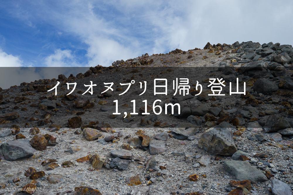 イワオヌプリ日帰り登山