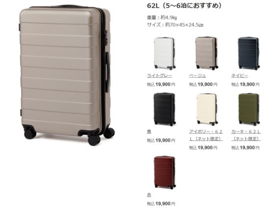 無印良品のスーツケースのカラーバリエーション