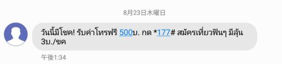 タイのSIMカード挿入後に届いた現地語の迷惑メール