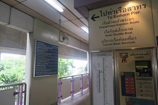 サパーンタクシン駅の看板