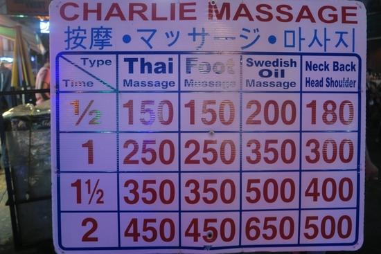 マッサージ店の値段表