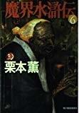 魔界水滸伝〈6〉 (ハルキ・ホラー文庫)