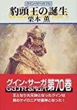 豹頭王の誕生―グイン・サーガ(70) (ハヤカワ文庫JA)