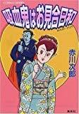 吸血鬼はお見合日和 (コバルト文庫)