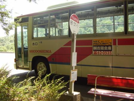 紅雲亭のバス停にて