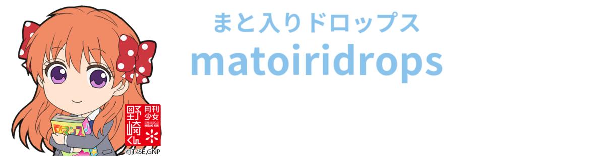 f:id:matoiridrops:20201205204032p:plain