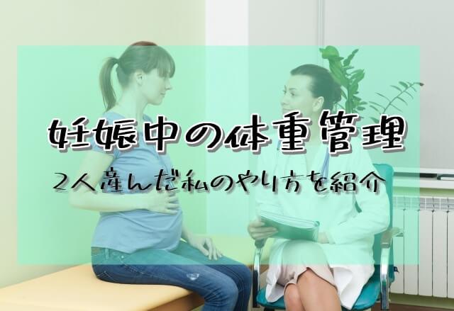 妊娠中の体重管理のやり方を紹介