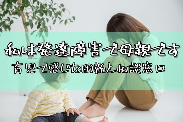 発達障害を抱える母親の育児は何が大変なの?