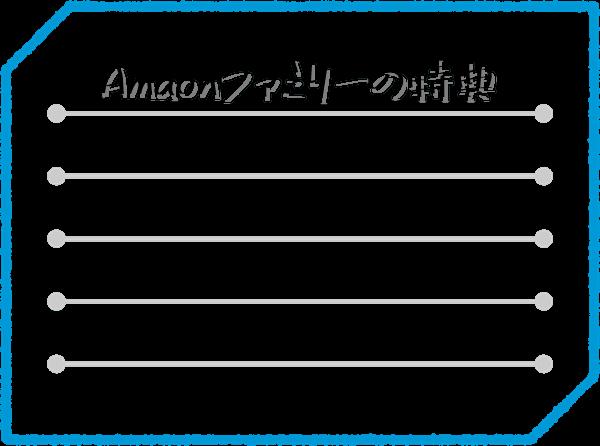 Amazonファミリーの特典
