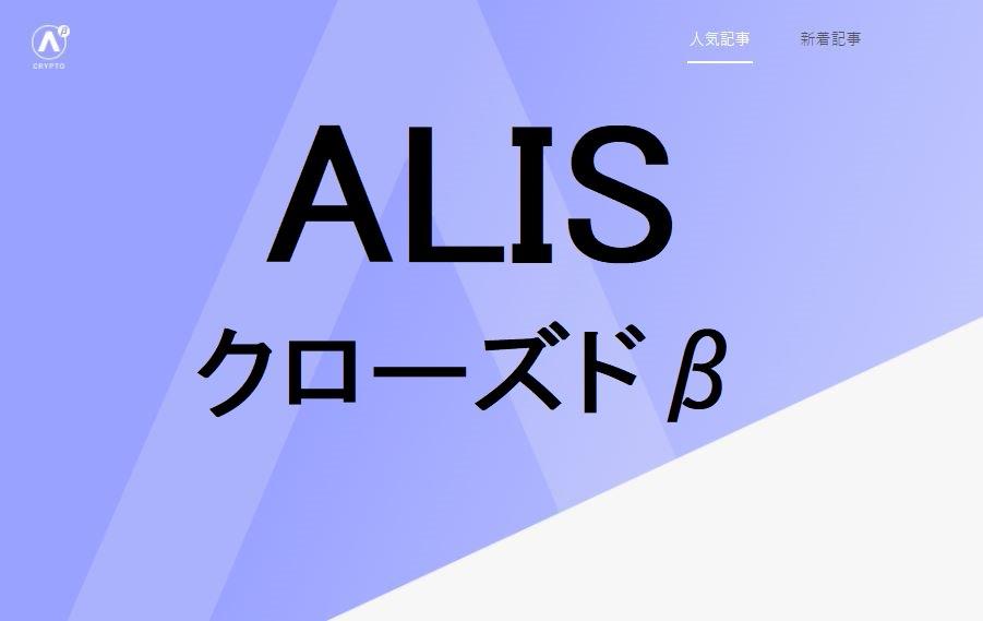 alis クローズドβ レビュー 使い方