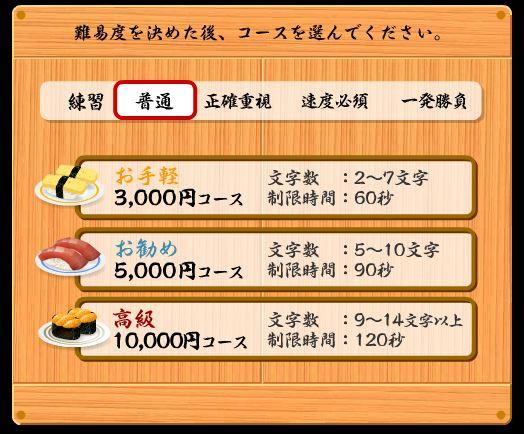 寿司打 タイピング コース 難易度