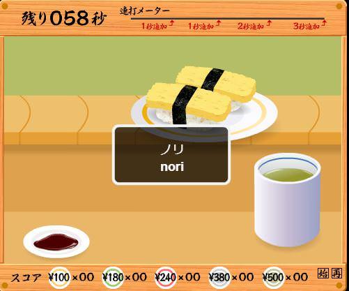 寿司打 タイピング中