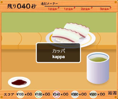 寿司打 タイピング 練習