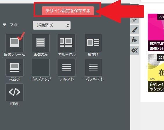 忍者RSS デザイン 保存