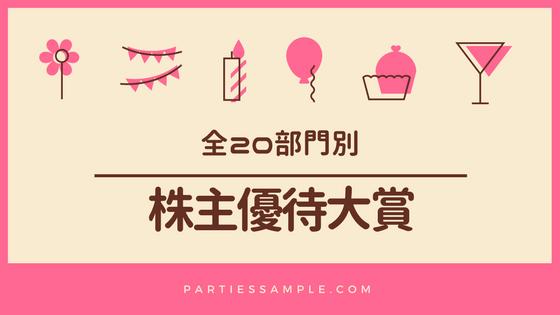 株主優待大賞 ジャンル別