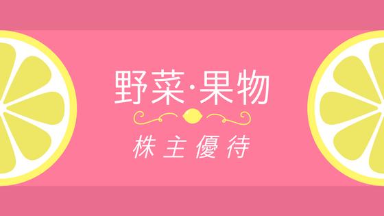 野菜 果物 株主優待